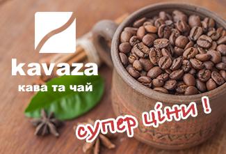 Інтернет-магазин кави та чаю