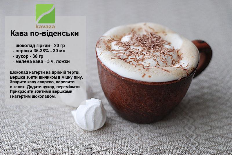 Large kava po videnski